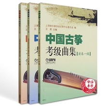 Official Baomai Chinese Guzheng Grade Examination Collection - Performance Grade - (3 volumes) Shanghai Musicians Association Guzheng Professional Committee Art Level Examination Books, Music Examination Books, Guzheng Grade Examination Textbooks