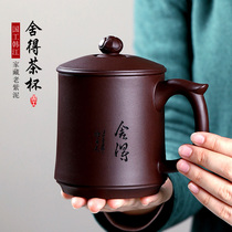 Yixing Purple sand cup for men and women pure handmade tea cup filter liner large capacity household with lid Shede cup