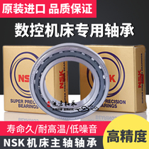 NSK machine 牀 spindle bearing 7008 7009 7010 7011 7012 7013 7014 7015ACP4P5