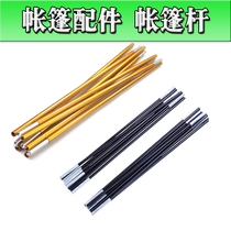Outdoor tent pole tent support tent fittings fiberglass pole single double 3-4 people tent telescopic 桿
