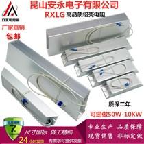 RXLG servo inverter aluminum shell brake brake resistance 100W200W300W400W500W1000W1500W