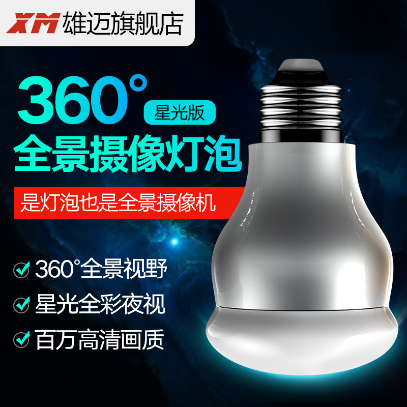 Xiongmai 360-degree panoramic camera monitor bulb wireless WiFi network mobile phone remote monitor home