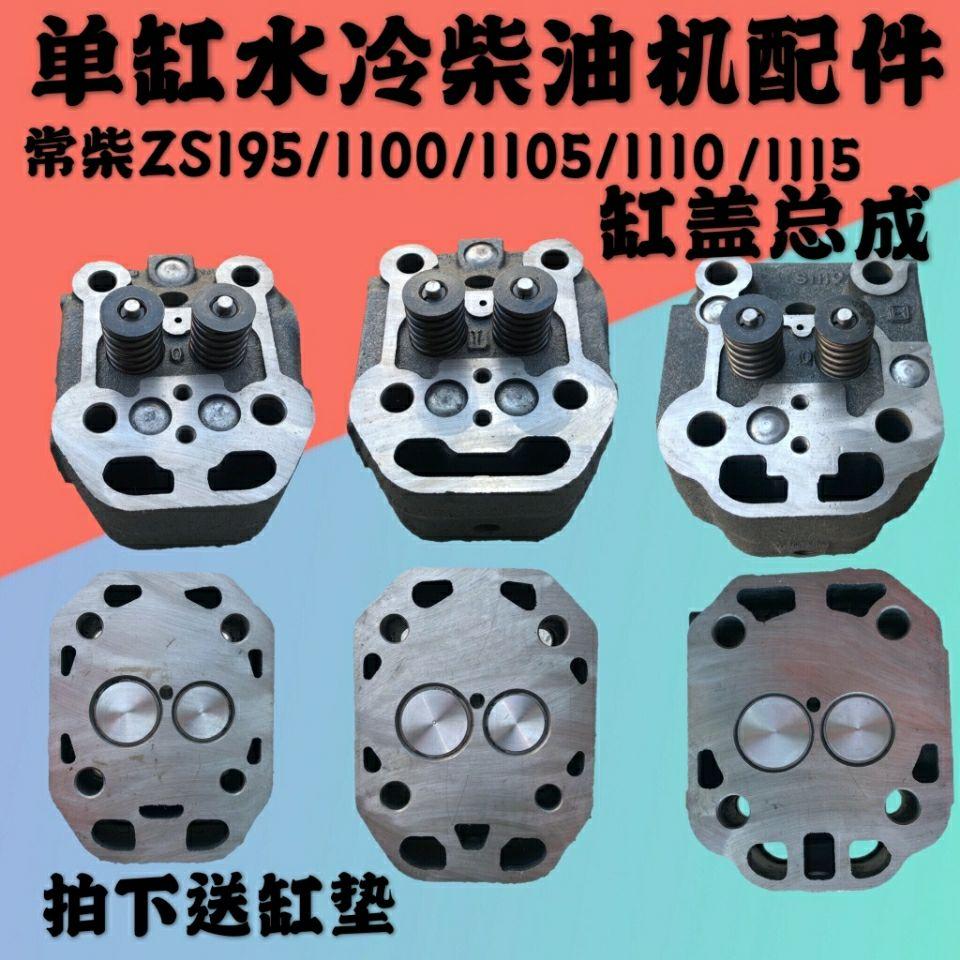 Changchai single cylinder diesel engine parts S195 Zs1100ZS1105Zs1110 1115 cylinder head cylinder head assembly