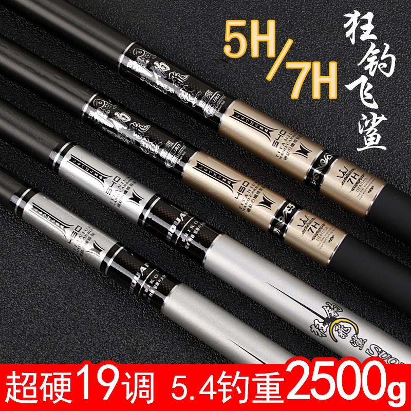 Wild fishing flying shark super hard 19 tone 6/7H carbon fishing rod Taiwan fishing rod Luo Feiqing Black pit 5h grab fly 7H squid 竿