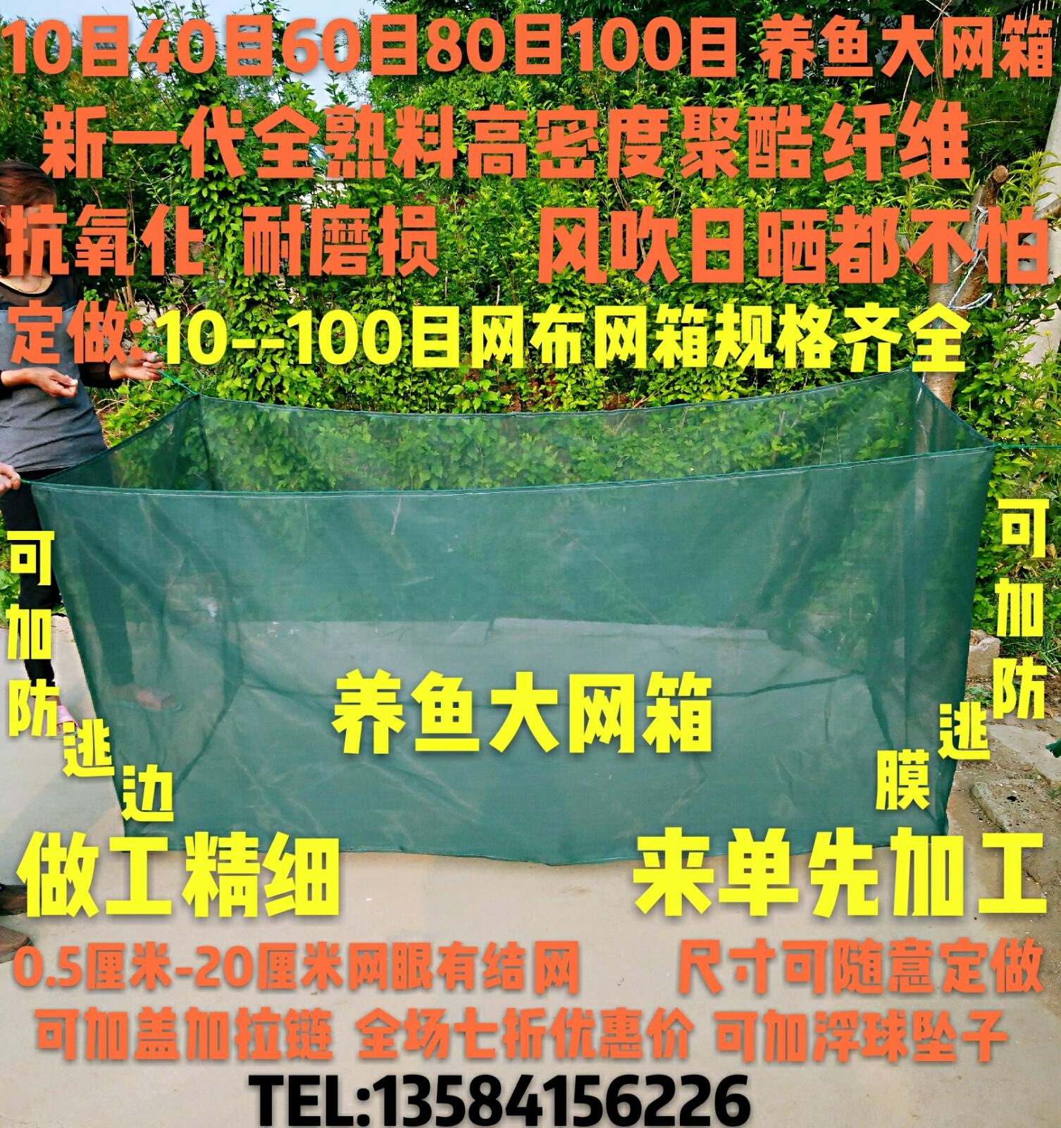 10 mesh capped thickened nets mesh loach cages Huangqi cages fish cages custom breeding cages fishing nets