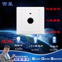 Type 86 Corridor touch delay switch incandescent lamp LED human induction switch panel energy saving lamp switch