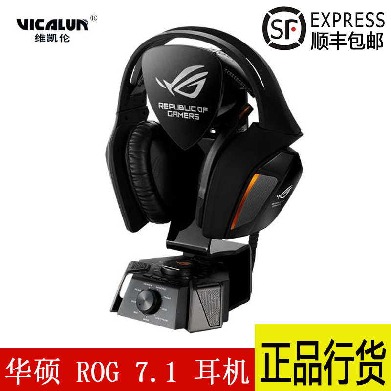 ASUS/Asus 7.1 Gaming Headset ROG Headphone with Console Brand New Unopened Genuine Line