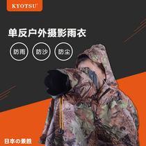 KYOTSU Outdoor Photo Rainwear SLR Camera Rainwear Photo Rainwear Waterproof and Sandproof