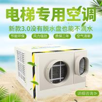 电梯空调1匹单冷1.5P冷暖两用无滴水一体机轿厢专用空调客梯 货梯