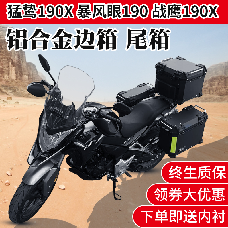 Suitable for GW250A aluminum alloy side box storm eye CBF190RX mammoth 鸷 the war eagle side tail box trunk three boxes