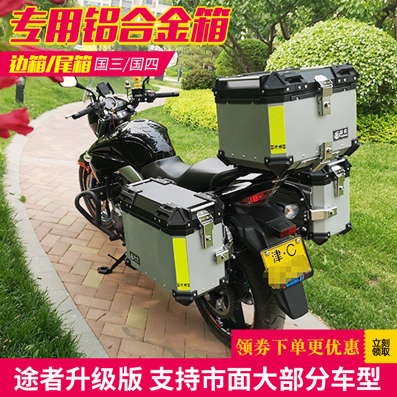 The passer-by is suitable for GW250 aluminum alloy side box three boxes of Yellow Dragon 300 flying DL250 liters 310XT side tail box