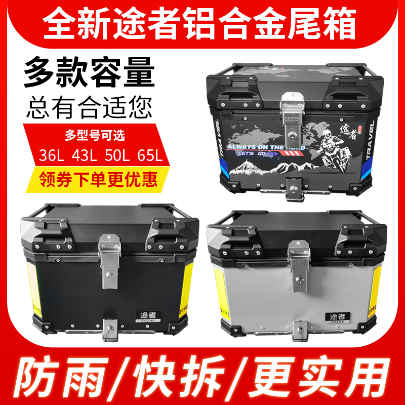 Passer-by motorcycle aluminum alloy tail box side box trunk GW250 Yellow Dragon 300 mammoth 鸷 190X to the DL250
