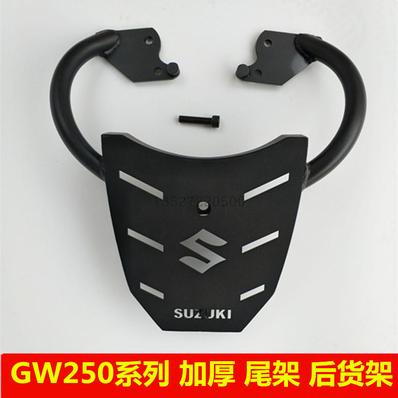Suitable for Lichi GW250A rear shelf tail box travel version gw250F stainless steel line modified tail wing universal