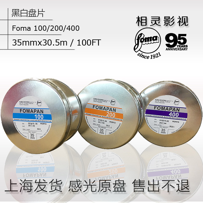 Fomapan Czech panfuma 100 400 film noir et blanc 135 disques 305m 100FT ft 23 ans