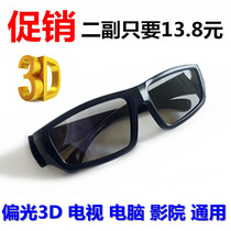 High-definition polarized 3D glasses non-flash reald polarized 3D stereo home cinema TV computer universal special