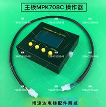 Supporting Bolent elevator MPK708C operator MPK708C operator Chinese and English