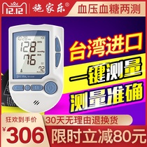 blood pressure and blood glucose all-in-one electronic blood pressure measuring instrument household upper arm type automatic high precision sphygmomanometer instrument