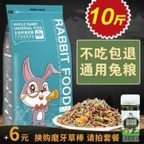 Корм для кроликов Корм для кроликов Корм для кроликов Корм для кроликов Молодой кролик в кролика Корм для домашних кроликов 20 основных продуктов питания большая упаковка 10 фунтов