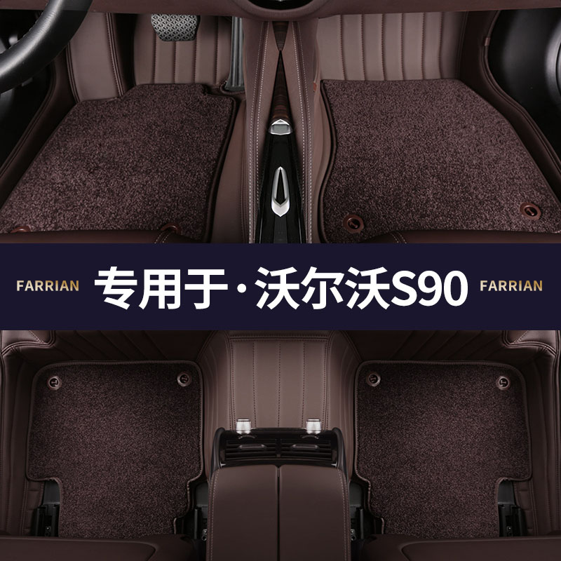 Designed for the 21 new Volvo S90 fully surrounded car footrest B5 T5 T8 new energy five-seat 16-18 models