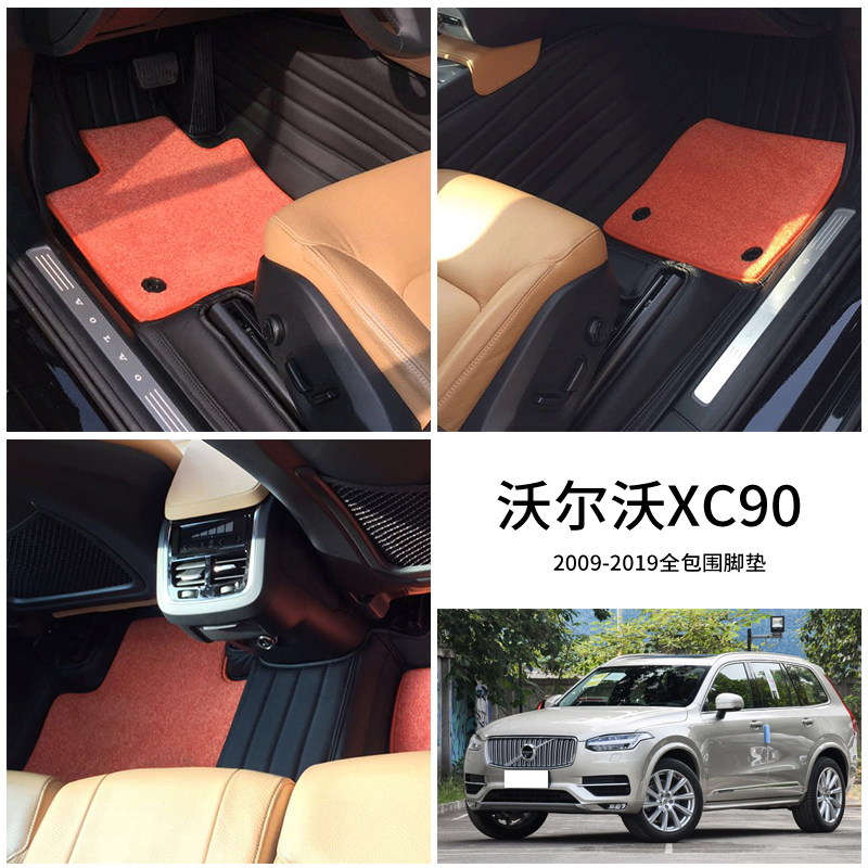 Designed for the 2021 new Volvo XC90 fully enclosed car footrest 15-21 Volvo XC90 T5T6