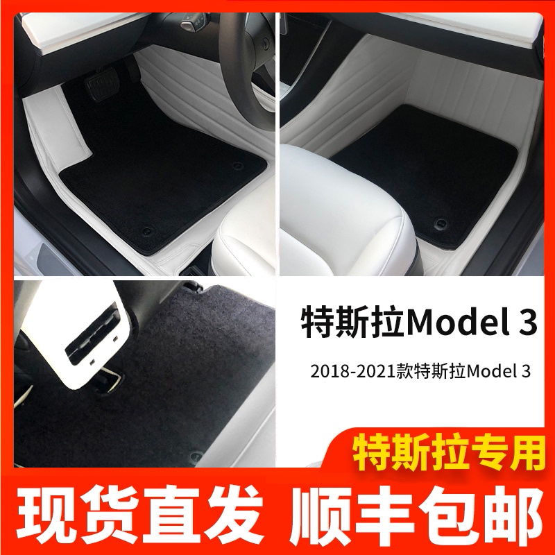 Dedicated to 21 new modified Tesla Tesla Model 3 car foot pads m3 bean 3 floor mats all surrounded