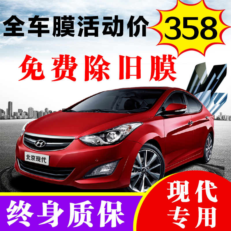Modern Langyue Yuet Rena leads the famous map Tucson car film full car film solar film explosion-proof glass insulation