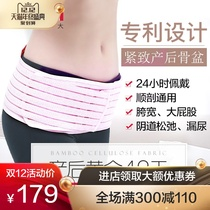 Beaver Hi Mile pelvic belt pelvic correction with postpartum recovery of hip belt repair and strengthening type of parturient pelvic bone belt