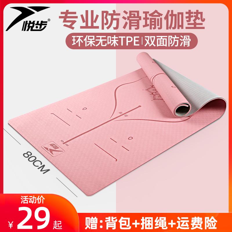Yue-step TPE yoga mat thickened and widened to lengthen the beginner female fitness mat anti-slip yoga mat mat floor mat home