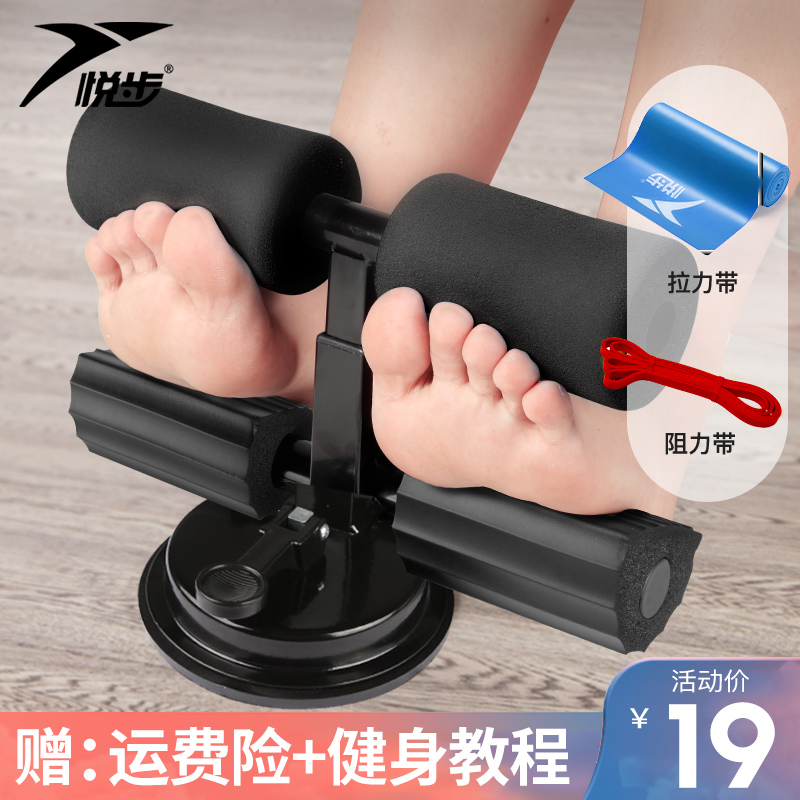 Sit-up assists in fixing the foot-receiving machine yoga exercise coeliac suction cup-type abdominal fitness equipment household board