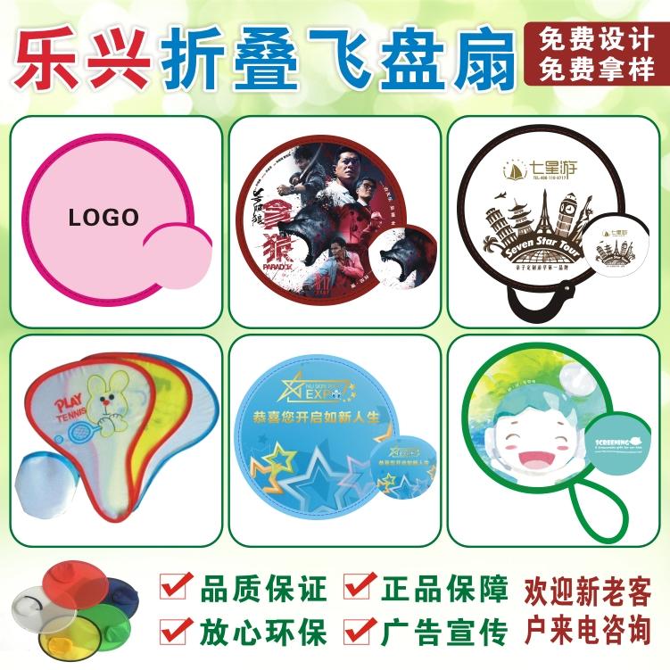 Сложите круглый вентилятор пользовательских цветной fly диск мини-японский нейлоновой летающей тарелке рекламы сокращения небольшой вентилятор обычай логотип