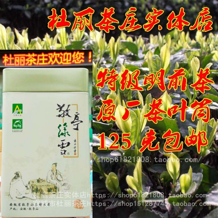 Xuancheng specialty New Spring Green Tea, pre-Ming 2019, specially customized Jinting Green Snow 125g package for mailing to the original container