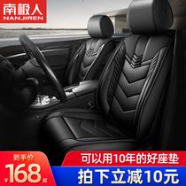 Антарктический человек автокресло всесезонные универсальные чехлы для сидений полностью окруженные специальной подушкой сиденья VW Lang yat Buick Corolla