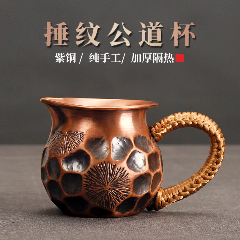 Pure copper fairway cup tea sea pure hand-beaten thickened tea sea tea cutter heat-resistant Japanese kung fu tea set accessories