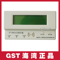 GST Bay Original fire alarm fire display disk ZF-500 layer display authentic guarantee old stock