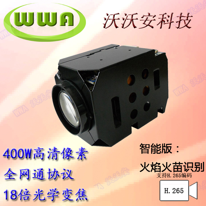 Fire flame intelligent identification Large space fire video detection camera Network HD intelligent movement