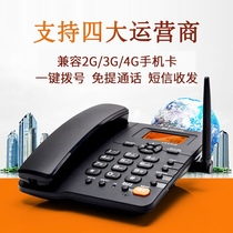 Yingxin все Netcom 4G plug-in телефон мобильная связь Unicom стационарный домашний офис бизнес беспроводной стационарный телефон