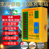 Gaton 10-way charger electric car area coin sweep code charging pile rental battery car slow charging station