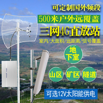High-power mountain pastoral tunnel outdoor three-network 4g mobile Unicom mobile phone signal amplification enhanced receiver