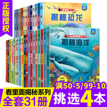 (choose 4 copies) look inside revealed series children flip book reveal Ocean multiplication table body space Earth World map Underground train dinosaur Ancient Egyptian science fun 3D Stereo childrens Encyclopedia complete set