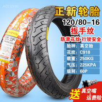 Zhengxin tire 120 80-16 vacuum tire motorcycle front and rear tire 1208016 tire 12080 16 inch