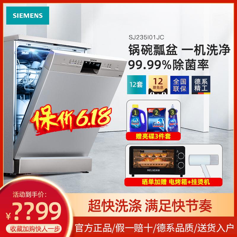 SIEMENS SIEMENS SJ235I01JC lave-vaisselle Wuhan livraison lien de tir spécial