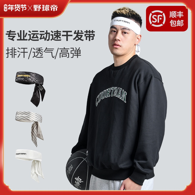 Wild ball emperor ninja 髮 with sports head guard street basketball sweat-absorbing fitness yoga elastic quick dry open headscarf