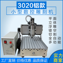 3020diy Jade CNC Four-axis rack small CNC Engraving woodworking engraving machine Automatic multifunctional miniature