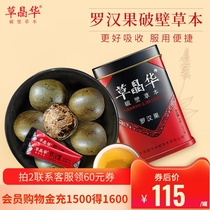 Grass crystal HuaRohan fruit broken wall herb Guangxi Luohan fruit tea Rohan fruit can be paired with fishy grass沖 bubble gift