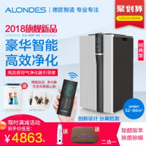 Alondes Aurandes Original import A9 Household air purifier Activated carbon new house to remove formaldehyde oxygen bar