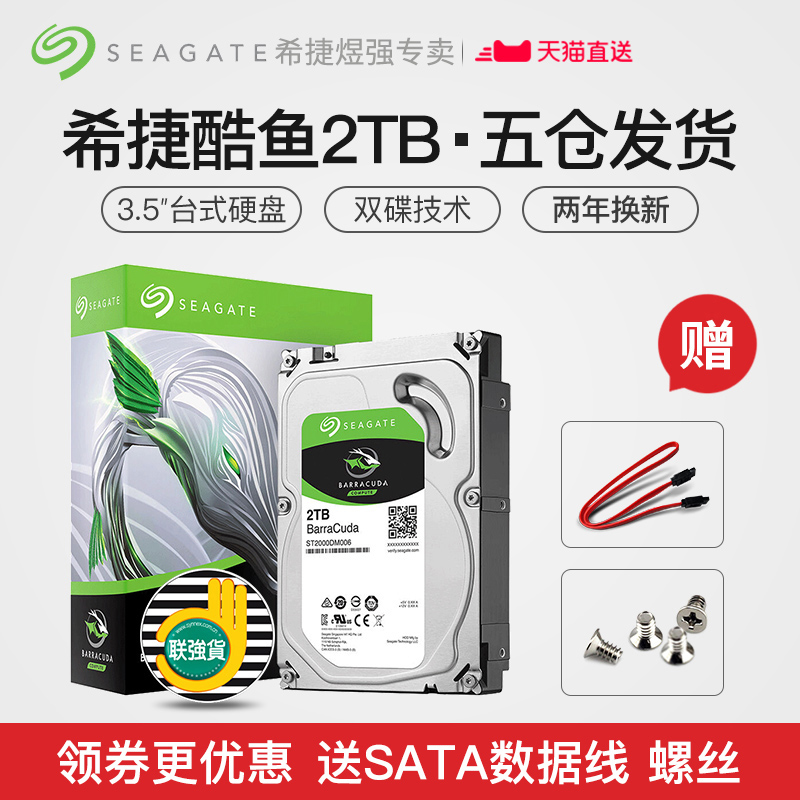 [five warehouse delivery] Seagate/Seagate st2000dm006 2TB desktop mechanical hard drive 2t can be monitored