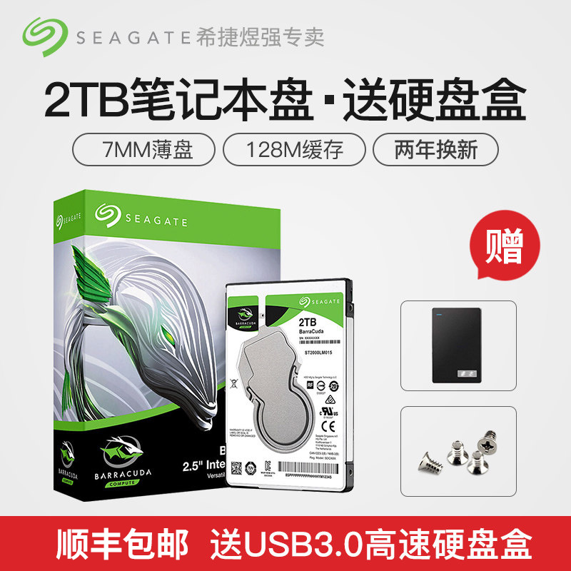 Seagate ST2000LM007 015 SATA notebook hard disk 2T notebook mechanical hard disk 2TB computer 7mm