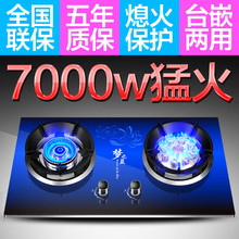Tatabo/太太宝Q natural gas gas stove fierce home embedded double stove table liquefied gas stove