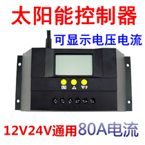 Warranty Three years Home Intelligent Solar Controller 12v24v80a solar panel Manager LCD display