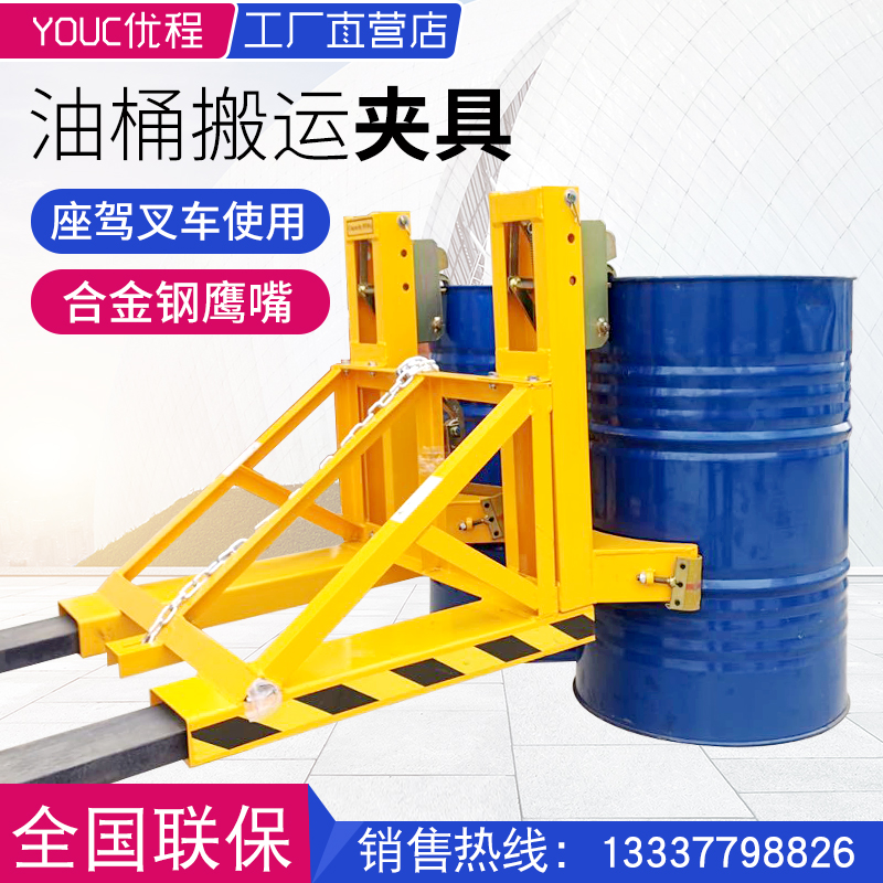 Excellent alloy steel chickpea oil drum clamp light forklift special iron bucket plastic bucket thickener clip